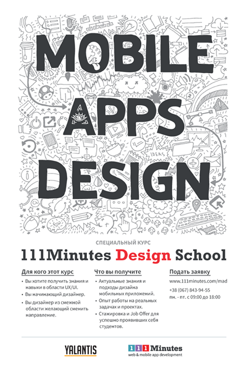 Mobile app design school