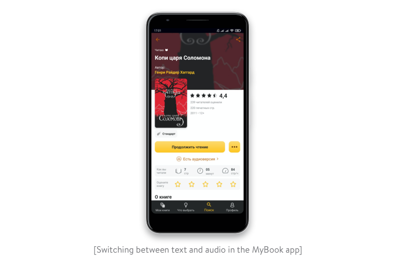 Switching between text and audio in the MyBook app